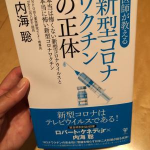 本当に怖い新型コロナワクチン