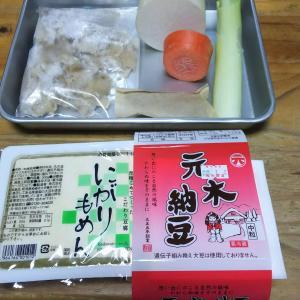 七草 山形はやっぱす納豆汁だべ