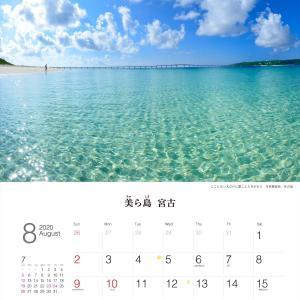オフィスに宮古島の卓上カレンダー