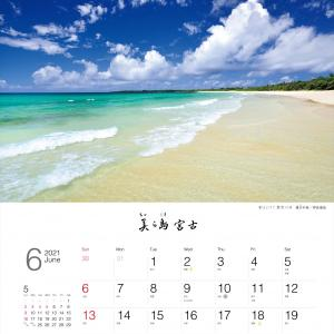 【2021年】宮古島カレンダーの中身をご紹介