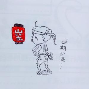 博多山笠の延期
