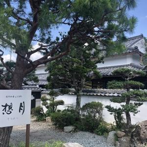 猪名川 創作和食&CAFE 想月