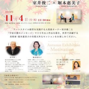 美術家堀本惠美子と大黒屋オーナー室井俊二のトークショー チラシ