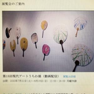 第15回現代アートうちわ展 ギャラリー白川・京都 堀本惠美子出品