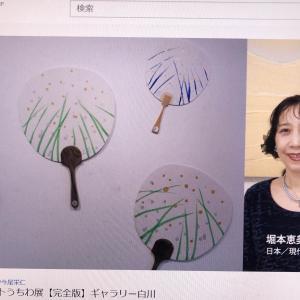 うちわ展 ギャラリー白川・京都 (堀本惠美子出品) 動画配信