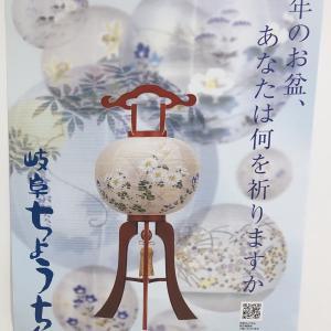 長崎原爆記念日 福山雅治 クスノキ 水間条項TV  そして岐阜提灯