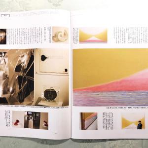 インテリア誌「どりーむ」特別号 堀本惠美子展 掲載記事