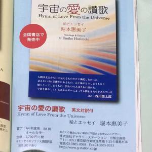 月刊ギャラリー7月号発売中 堀本惠美子 本『宇宙の愛の讃歌』紹介