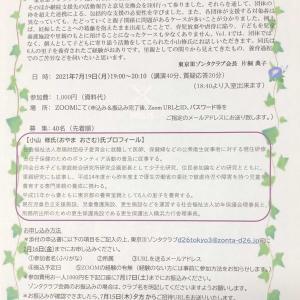 東京IIIゾンタクラブ 設立20周年記念企画Vo.4 「里親として・・・
