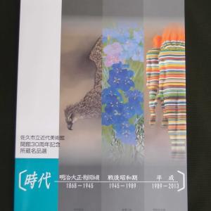 まほろば佐久に咲く素描展 ギャラリー絵夢・新宿 11月11日~21日