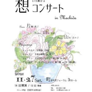 想いを感じるコンサート 東京III ゾンタメンバー ピアノ出演