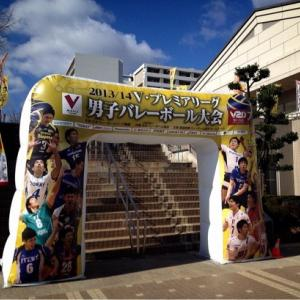 2013.12.22 Vプレミアリーグ 堺大会