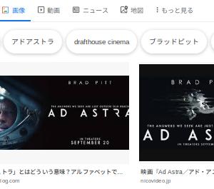 アド・アストラ (2019) Ad Astra