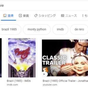 未来世紀ブラジル (1985) Brazil から夏のニオイを思い出す