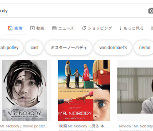 ミスター・ノーバディ(2009) Mr. Nobody