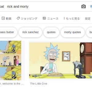 リックアンドモーティー バターロボットのくだり Rick and Morty