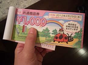 【プレミアム付世田谷区内共通商品券】狙ってる方、ご注意ください。
