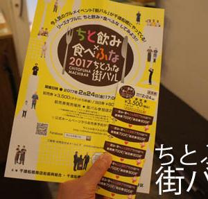 【千歳船橋★街バル】面白そうな地元イベント