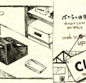 web漫画 カルロとニコル物語 *「ボクらの日常・前」*
