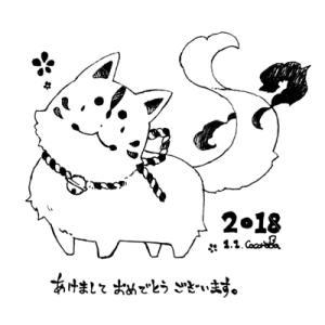 2018!