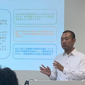 中小企業のための外国人の求人・採用セミナー