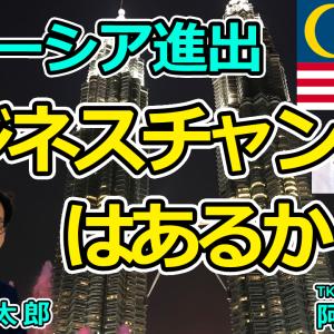 マレーシア進出にビジネスチャンスはあるか?