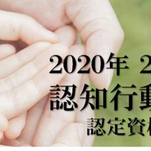 【認知行動療法士】日本推進カウンセラー協会認定資格