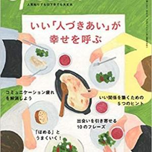 【雑誌】学院長・石川千鶴の執筆記事がPHPスペシャル5月号に掲載