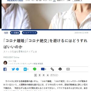 【オンライン掲載】学院長・石川千鶴の記事がプレジデント オンラインに掲載