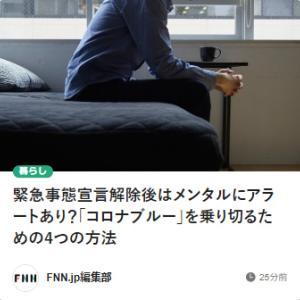 【FNN PRIME掲載】学院長・石川千鶴の取材記事 :緊急事態宣言解除後はメンタルにアラート…