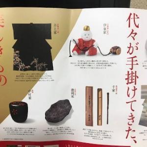 婦人画報と京都