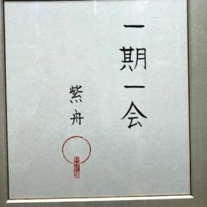 紫舟〜祈り〜