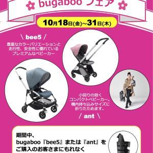 【そごう横浜店】 明日よりスタート!! bugabooフェアのお知らせ(^^)