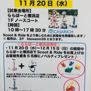 【ららぽーと横浜店】スクート&ライド試乗会のお知らせ♪