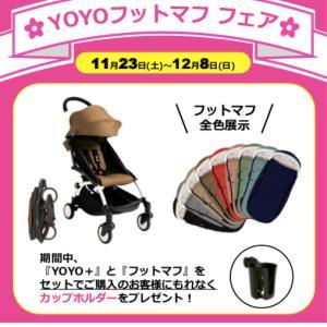 【代官山店】YOYOフットマフフェア