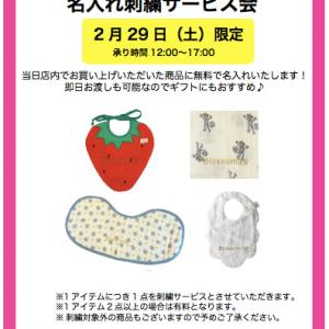 【HINKARINKA銀座店】告知☆2月29日名入れ刺繍会