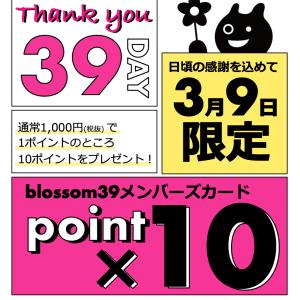 【東武池袋店】 3月9日は『blossom39の日』
