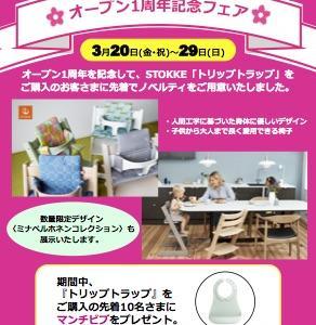 【そごう横浜店】明日3月20日より1周年フェアー開催❤️