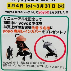 【ららぽーと横浜店】yoyoフェア!!