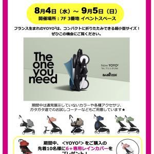 【東武池袋店】YOYO2フェア開催中☆