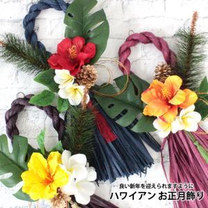 お正月を華やかにしてくれるハワイアンお飾り☆