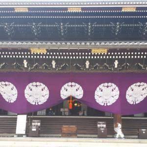 花の京へ、東本願寺の春の法要と、染色展