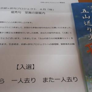 「京都×俳句プロジェクト」オンライン句会に参加