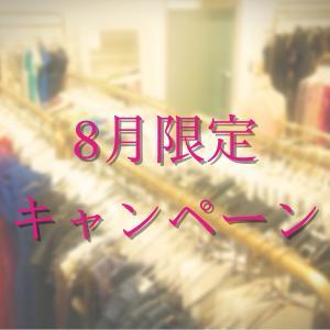 予告!8月限定 キャンペーン