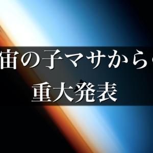 【重要】遂にこの時が...宇宙の子マサからの大事なお知らせ。