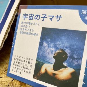 世界や海のことに興味がある皆さんへ!@沖縄