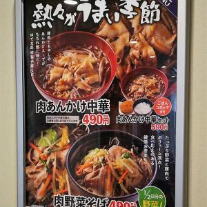肉野菜そば ゆで太郎