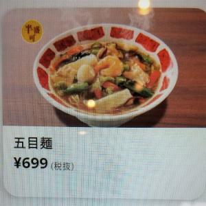 五目麺 バーミヤン
