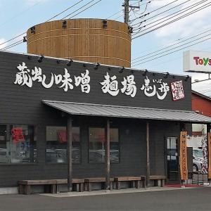 北海道味噌 野菜らーめん 麺場壱歩