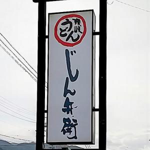 讃岐うどん じん兵衛 (長野県岡谷市)